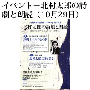 2012年10月29日 『北村太郎の詩劇と朗読』開催
