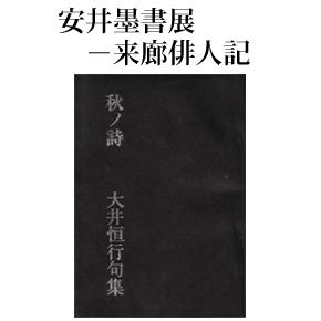 その3・大井恒行氏&高原耕治氏