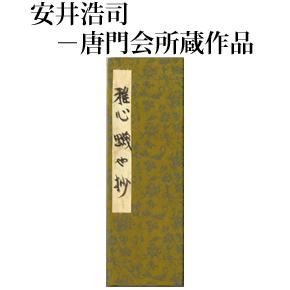 No.006 折帖篇 ⑤『蠛や抄』