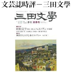 No.005 三田文学 2012年秋季号