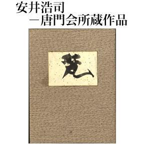 No.007 折帖篇 ⑥『梵』