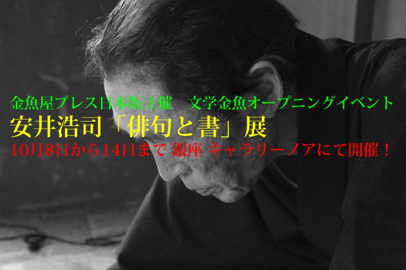 安井浩司「俳句と書」展、開催中!(10月8日~14日まで)