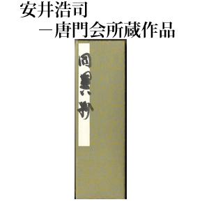 No.003 折帖篇 ②『同異抄』