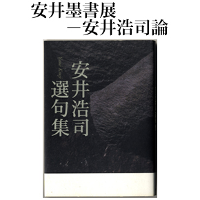 No.015 非「難解」言語論 ―あるいは言語景としての安井俳句―