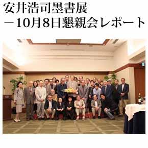 安井墨書展-10月8日懇親会レポート