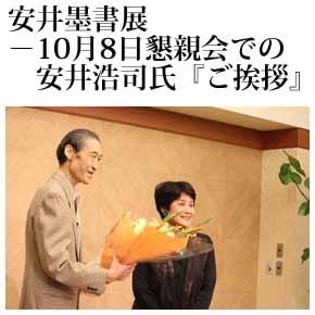 『安井浩司「俳句と書」展を祝う会』-安井浩司『御挨拶』