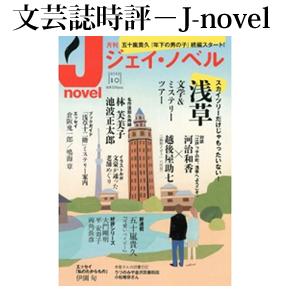 No.017 J-novel 2012年10月号
