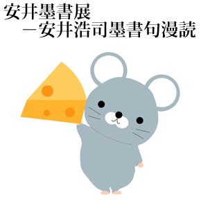 No.005 『死鼠を常のまひるへ抛りけり』