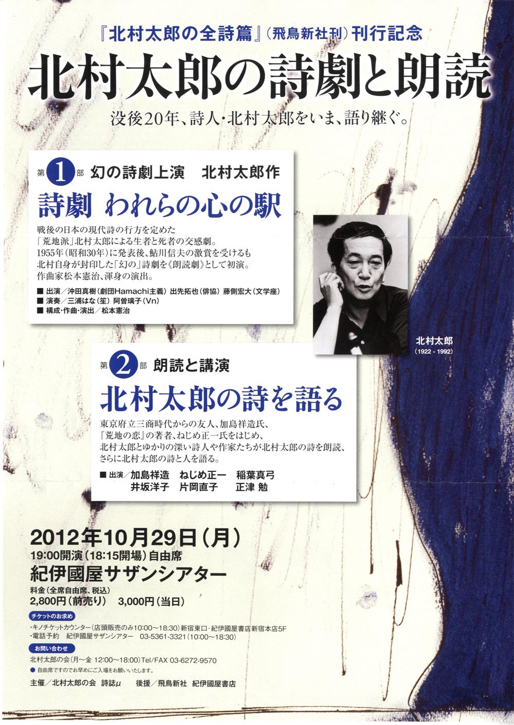 No.002 『北村太郎の詩劇と朗読』開催