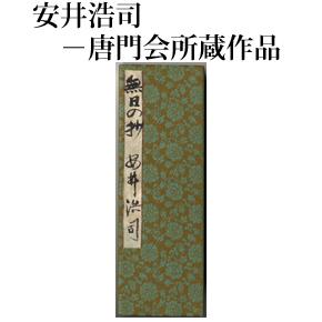 No.004 折帖篇 ③『無日の抄』