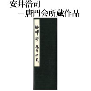 No.005 折帖篇 ④『乾坤抄』