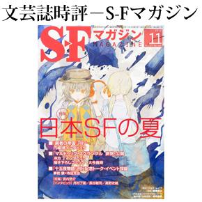 No.011 S-Fマガジン 2012年11月号