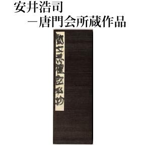 No.002 折帖篇 ①『戯文赤禮記私抄』