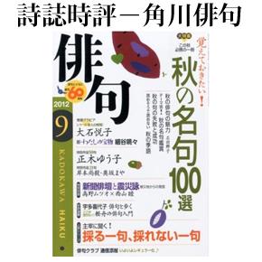 No.011 角川 『俳句』 2012年09月号