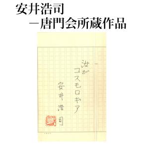 No.008 未刊句集篇①『汝がコスモロギア』