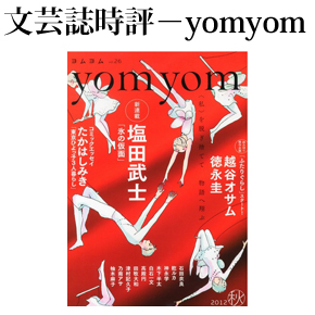 No.020 yom yom vol.26 2012年 秋号