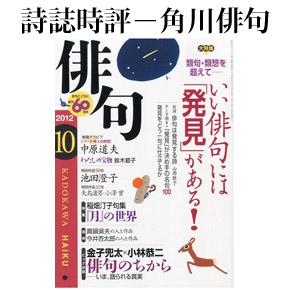 No.012 角川 『俳句』 2012年10月号