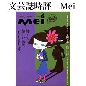 No.019 Mei vol.01 創刊号