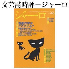 No.021 ジャーロ 2012 AUTUMN-WINTER (通巻46号)