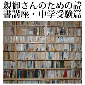 No.001 親御さんのための読書講座・中学受験篇