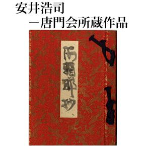 No.010 未刊句集篇③『阿賴耶抄』
