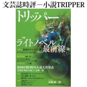 No.018 小説TRIPPER 2012年秋号