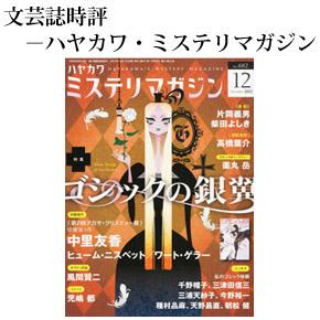 No.011 ハヤカワ・ミステリマガジン 2012年12月号