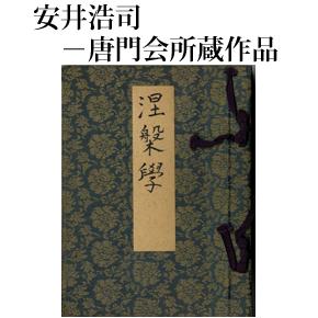 No.009 未刊句集篇②『涅槃學』