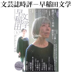 No.006 早稲田文学 第5号 2012年09月
