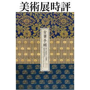 No.015 古筆手鑑