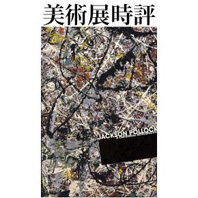 No.013 ジャクソン・ポロック展