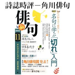 No.013 角川 『俳句』 2012年11月号
