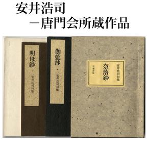 No.011 未刊句集篇④伽藍抄/裏庭抄/奈落鈔/明母鈔