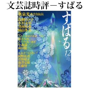 No.033 すばる 2012年12月号