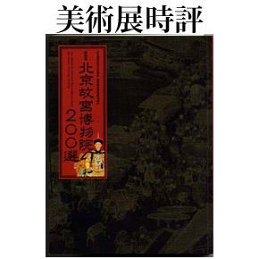 No.007 北京故宮博物院200選