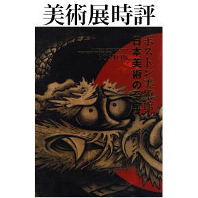 No.016 ボストン美術館 日本美術の至宝