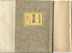 No012_唐門会所蔵安井作品_01
