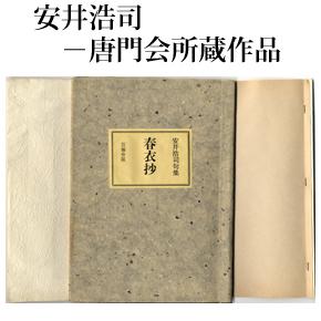 No.012 未刊句集篇⑤さるとりいばら抄/春衣抄/姉歯抄