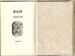 No012_唐門会所蔵安井作品_08