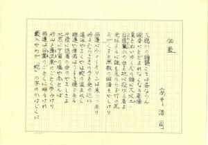 No014_唐門会所蔵安井作品_05