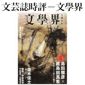 No.035 文學界 2012年09月号