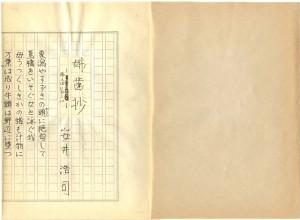 No012_唐門会所蔵安井作品_13