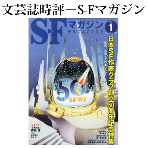 No.013 S-Fマガジン 2013年01月号