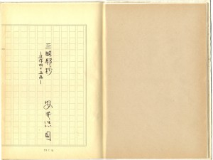 No012_唐門会所蔵安井作品_04