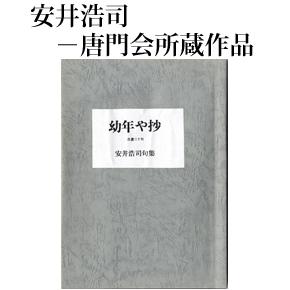 No.014 未刊句集篇⑦幼年や抄 他