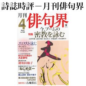 No.015 月刊俳句界 2012年04月号