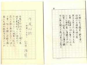 No012_唐門会所蔵安井作品_15