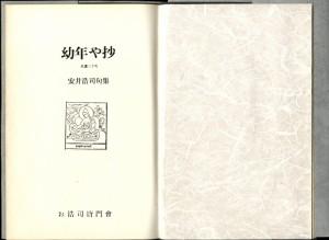 No014_唐門会所蔵安井作品_02