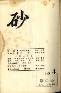 NO014_安井参加初期同人誌_04