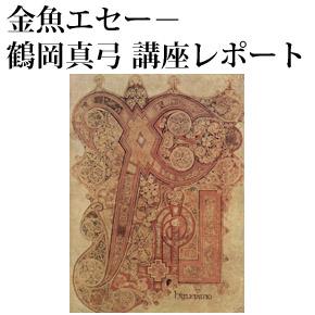 No.003 鶴岡真弓 講座レポート